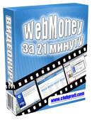 webmoneysmall.jpg